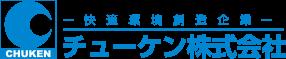 チューケン株式会社